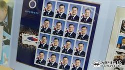 드디어 제19대 문재인 대통령 취임 기념 우표첩을 배송 받았습니다