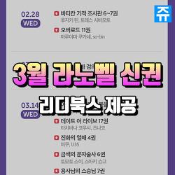 2018년 3월 라이트노벨 신간 소식 [ 리디북스 제공 라노벨 ]
