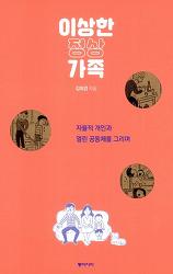 [사회] 이상한 정상가족-김희경 저