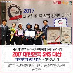 광주광역시 '2017 대한민국 SNS 대상' 수상!