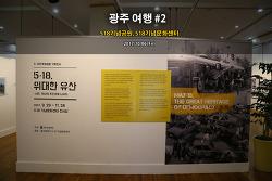 광주 여행 #2 - 518기념공원, 518기념문화센터 (2017.10.06)