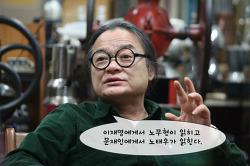 노통과 문프 능멸한 김갑수, 죽으려고 환장했구나?