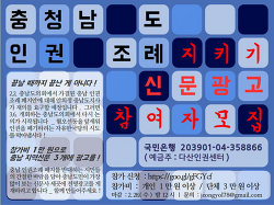 [인권조례]'충청남도 인권조례'를 지키기 위한 신문광고 제작 참여자 대 모집