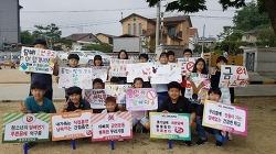 홍광초 학교폭력 및 흡연예방 캠페인