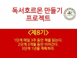 ★독서호르몬 프로젝트 8기 모집★
