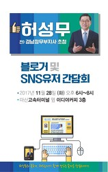 """허성무 """"창원광역시는 사기, 노회찬 이해불가"""""""