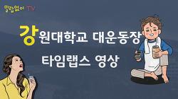강원대학교 대운동장 타임랩스 영상 및 사진