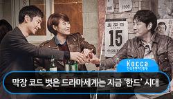 막장 코드 벗은 드라마 세계는 지금 '한드' 시대