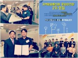 지역문화진흥원 지역문화통신원 제2기 '문화이끄미' 발대식