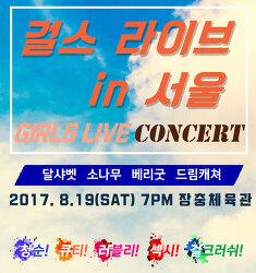 2017 8 19 걸스라이브 in 서울