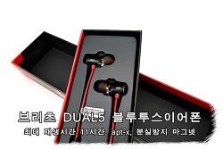 브리츠 DUAL5 가성비 최고 블루투스 이어폰 구매 후기