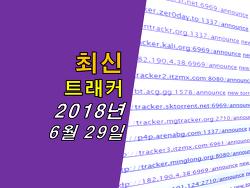 2018년 6월 29일 00시 05분 기준 유토렌트용 최신 트래커(트레커) utorrent