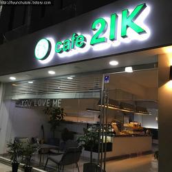 동명동 핫플레이스 카페 - 21K Cafe
