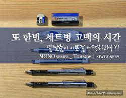 다시 돌아온 세트병 고백의 시간 _ feat. MONO시리즈 (Tombow)