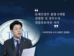 장제원, 문재인정부 6개월 전병헌 전 정무수석 검찰포토라인 서다