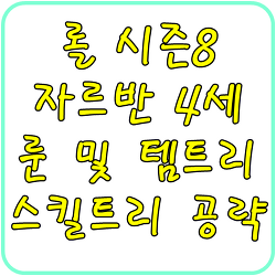 롤 시즌8 자르반 룬 템,스킬트리 공략 정글가자~