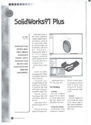 SolidWorks97Plus 기고