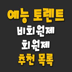예능 토렌트 사이트 추천 순위 TOP10 ( 2018.05.22 )
