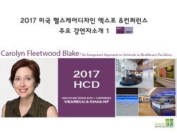 강연자1 Carolyn Fleetwood Blake
