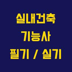 실내건축기능사 필기 실기 90일 완성!