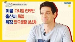 어서와 한국은 처음이지, 외국인은 예능 치트키