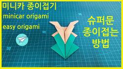 미니카 종이접기 슈퍼문