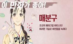 이 만화가 좋아-조선의 메이크업 아티스트 -매분구-