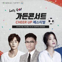 가든파이브 CHEER UP  페스티벌, '2018 러시아월드컵 응원'