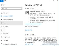 윈도우 10에 대한 2017년10월 보안 업데이트및 KB4041676 누적 업데이트
