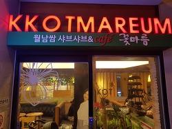 진주 샤브샤브 맛집:평거동 꽃마름 주말 외식으로 굿!