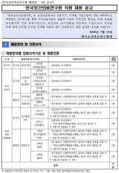 [채용정보] 2018년 한국보건의료연구원 제4차 직원 채용