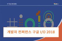 [IT트렌드] 개발자들의 컨퍼런스 구글 I/O 2018