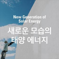 새로운 모습의 태양에너지