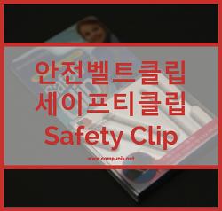 안전벨트클립 세이프티클립(Safety Clip) 어린이 안전벨트