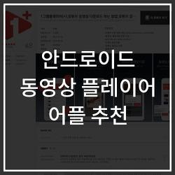 안드로이드 동영상 플레이어 어플 추천