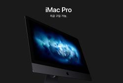 애플, 아이맥 프로 판매 개시