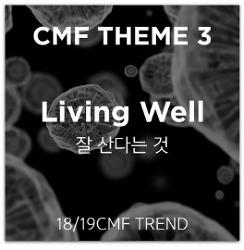 18/19 CMF 트렌드_3_잘 산다는 것