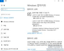 윈도우 10 2017년 11월 정기 보안 업데이트 및 누적 업데이트(KB4048955)