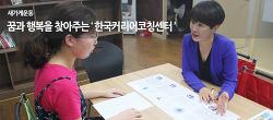 꿈과 행복을 찾아주는 '한국커리어코칭센타'