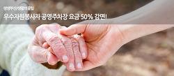 부산 우수자원봉사자 공영주차장 요금 할인받는 방법!