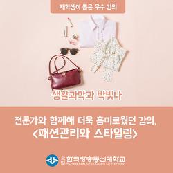 [재학생이 뽑은 우수 강의 ②] 전문가와 함께해 더욱 흥미로웠던 강의, <패션관리와 스타일링>