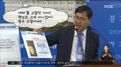 이재명 측의 김영환∙김부선 고발, 또 다른 꼼수