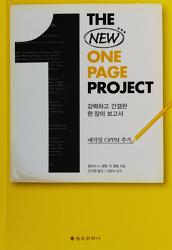 The New One Page Project, 강력하고 간결한 한 장의 보고서