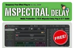 한시적 무료 플러그인 : MeldaProduction - MSpectral Delay 플러그인 무료로 받으세요 ^^ ( 2018년 6월 3일까지 )