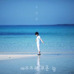 오연준(제주소년) - 제주도의 푸른밤 ( 원곡 최성원 )