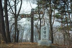 20180120 금병산 (대전유성) (자운대원점회귀)