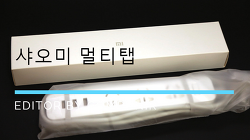 샤오미 멀티탭 해외여행필수품 직구족필수품 (xiaomi multitab)