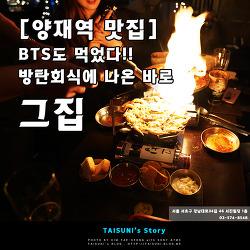 """[양재역 맛집] BTS도 먹었다! 방탄회식에 나온 바로 """"그집"""""""