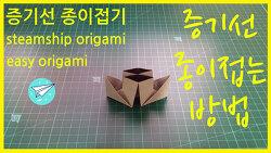 쉬운 종이접기 증기선