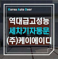역대급 고성능 세차장 산업용고속자동문 전문 업체 (주)KAD